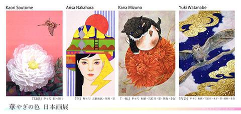 華やぎの色 日本画展