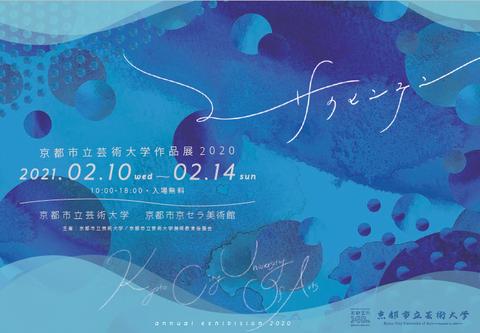 京都市立芸術大学 2020年度 作品展