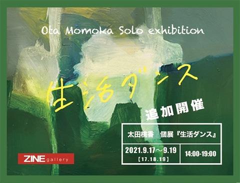 09太田桃香640