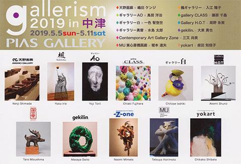 gallerism2019