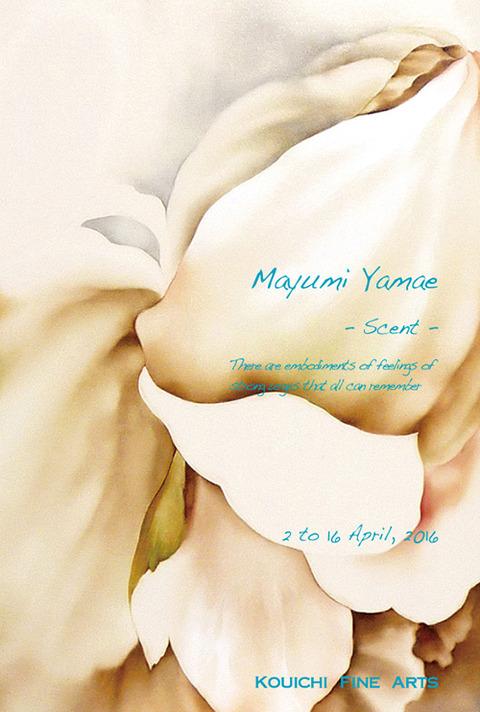 2016-04_YamaeDM