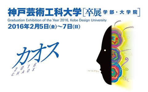 神戸芸術工科大学卒展