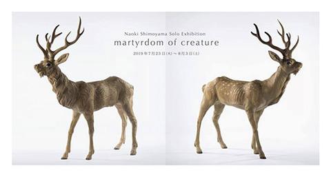 下山直紀 展 | martyrdom of creature