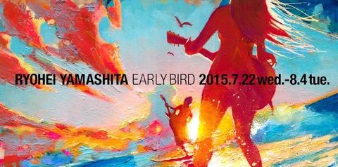 山下良平個展「EARLY BIRD」