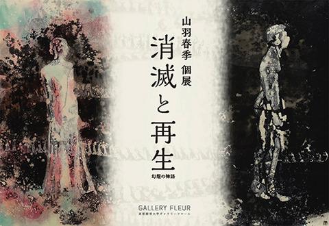 山羽春季 個展『消滅と再生、幻想の物語』