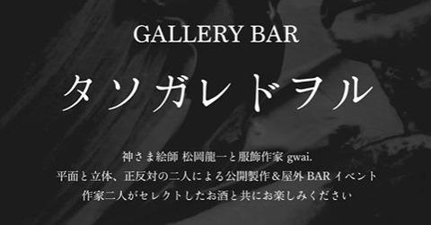 Gallery BAR タソガレドヲル