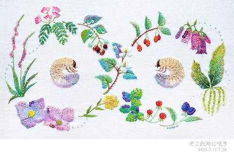原公香 刺しゅう作品展「そこ此処に咲き」