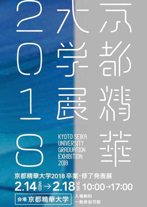 京都精華大学展2018 - 卒業・修了発表展5