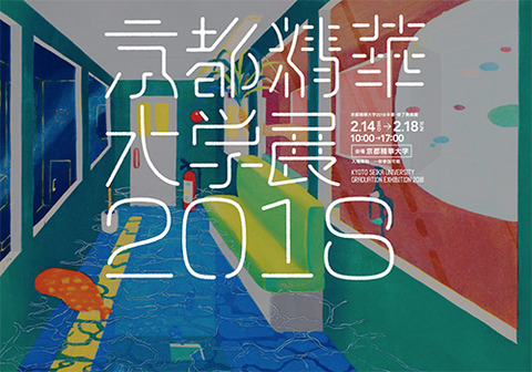 京都精華大学展2018 - 卒業・修了発表展1のコピー