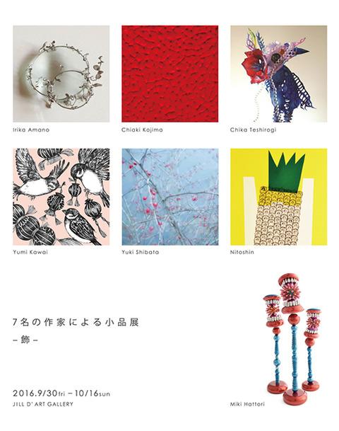 7名の作家による小品展