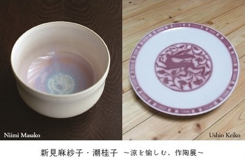 涼を愉しむ作陶展