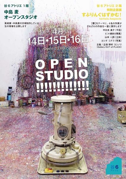 中島麦オープンスタジオ