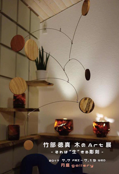 竹部徳真 木のArt展
