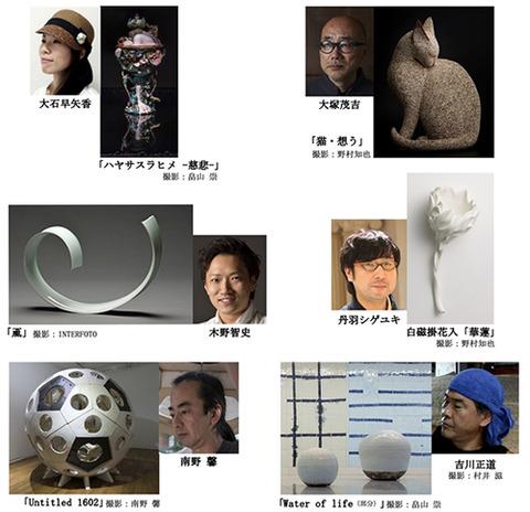 第12回パラミタ陶芸大賞展
