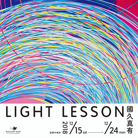 國久真有 LIGHT LESSON