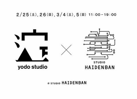 yodo studio × STUDIO HAIDENBAN