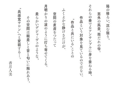 yasumoto2016july_words