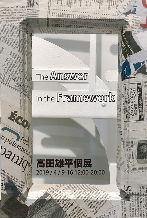 The Answer in the Framework 高田雄平