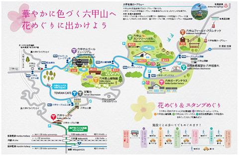 ROKKO フォトグラフィックガーデンマップ