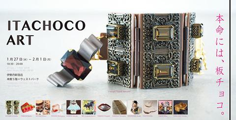 ITACHOCO ART