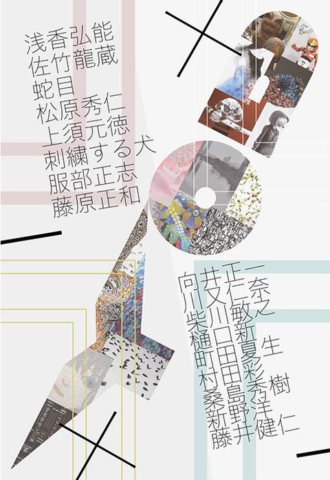 10周年記念展『十』