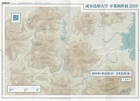 成安造形大学 卒業制作展2019