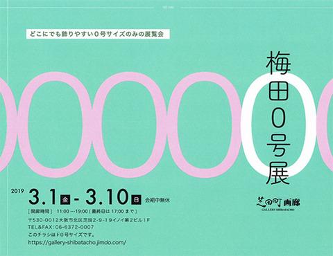 梅田0号展 2019
