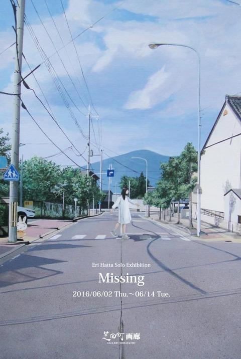 八太栄里個展Missing
