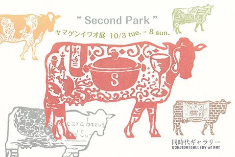 Second Park ヤマゲンイワオ展