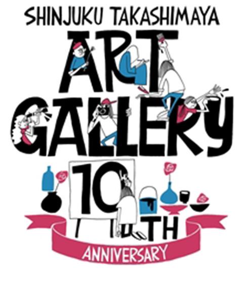 新宿高島屋美術画廊10周年