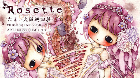 たまRosette -大阪巡回展-