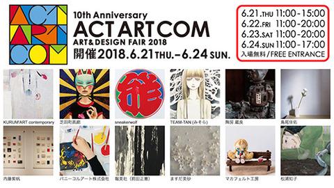 ACTart2018