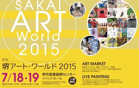 堺アートワールド2015