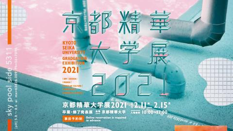 京都精華大学展2021 -卒業