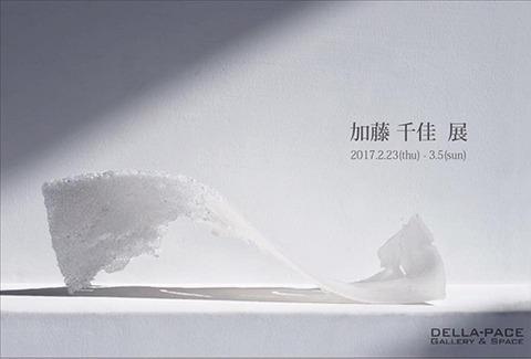 加藤千佳 個展