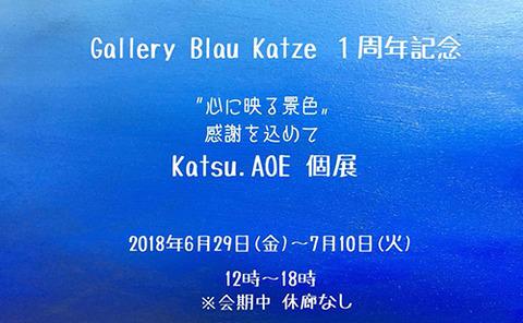 Katsu Aoe 個展 心に映る景色