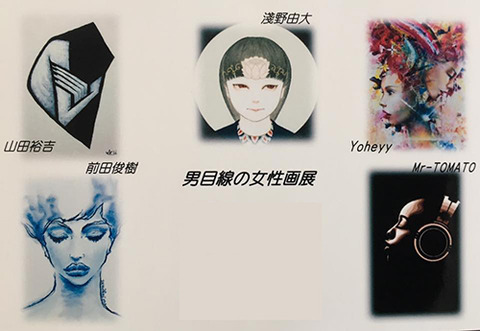 男目線の女性画展