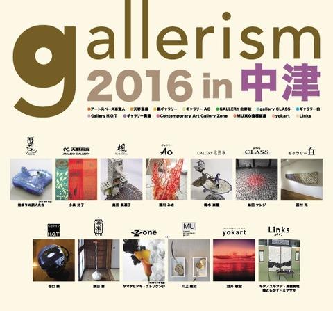gallerism2016