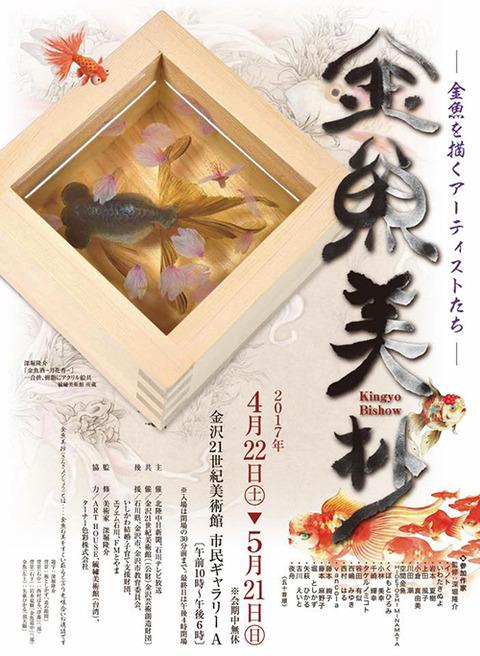 金魚美抄 展