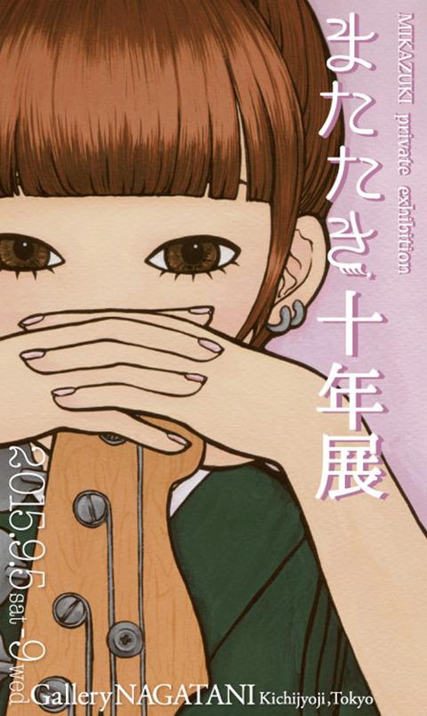 ミカヅキ個展画像2-1