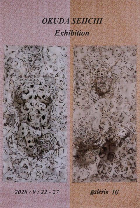 surface-消失と存在の鬩ぎあう処-
