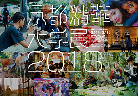 京都精華大学展2018 - 卒業・修了発表展4のコピー