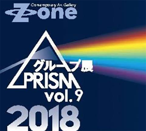 PRISM 2018