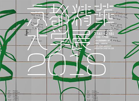 京都精華大学展2018 - 卒業・修了発表展2のコピー