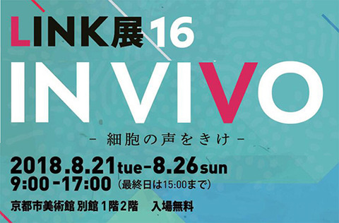 LINK 展16 IN VIVO
