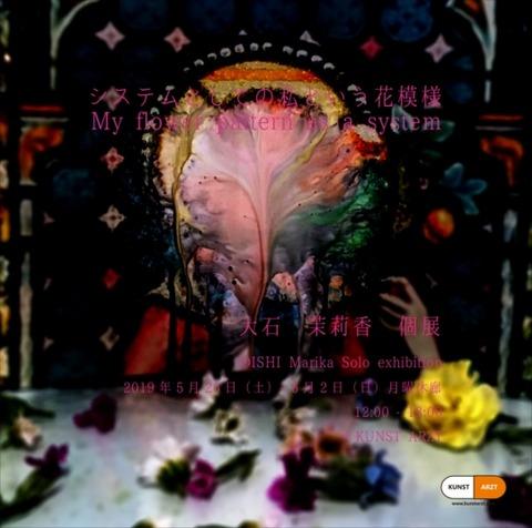 大石茉莉香 システムとしての私という花模様