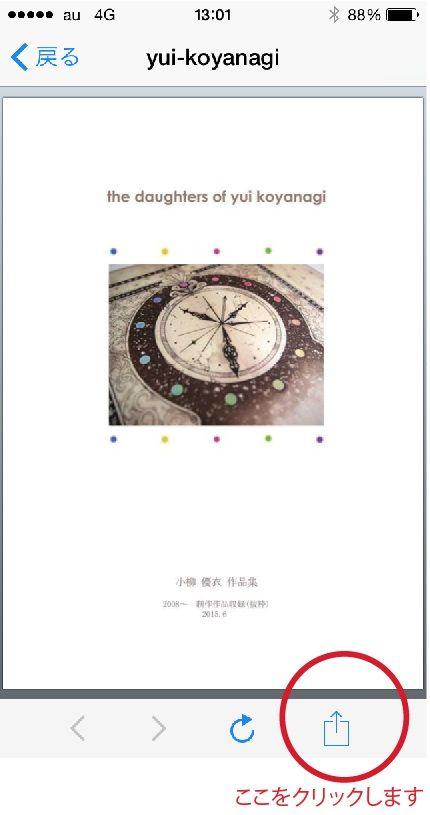 小柳優衣電子書籍1