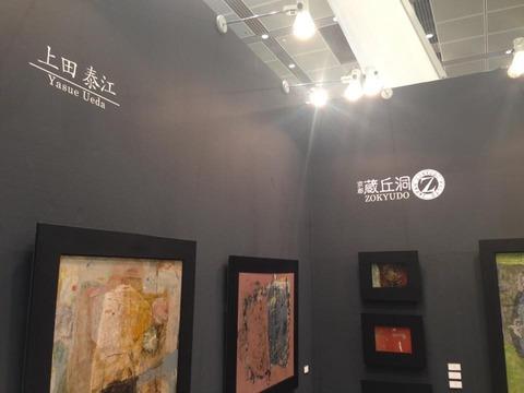 蔵丘洞画廊TAF2017
