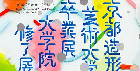 京都造形芸術大学 卒展