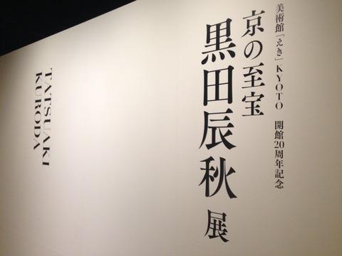 黒田辰秋展_2242